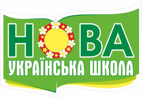 Новомаячківська ЗОШ І-ІІІст. - НУШ